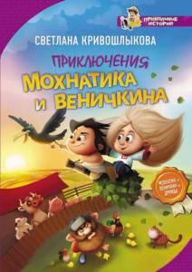 С. Кривошлыкова «Приключения Мохнатика и Веничкина»