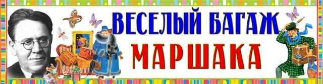 Заголовок книжной выставки ко дню рождения Самуила Маршака