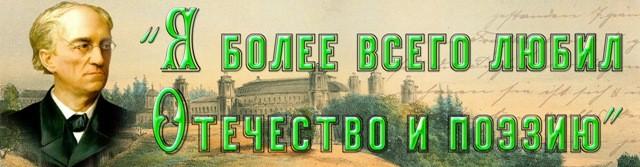 Заголовок книжной выставки ко дню рождения Федора Тютчева