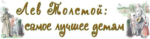Заголовок книжной выставки ко дню рождения Льва Толстого