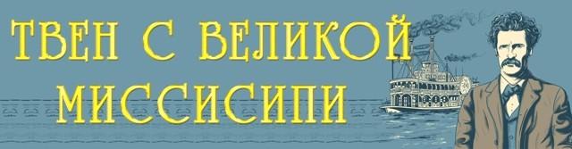 Заголовки книжных выставок ко дню рождения М. Твена