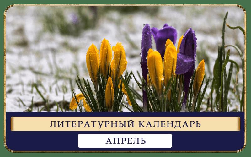 Литературный календарь на Апрель