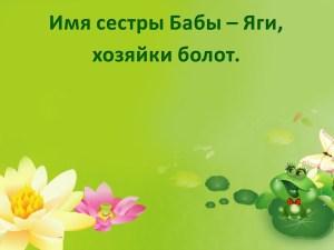 """Викторина """"Литературная прогулка по болоту"""""""