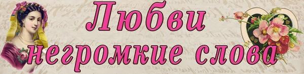 Заголовок для книжной выставки ко Дню Святого Валентина
