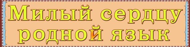Заголовок книжной выставки к Международному дню родного языка, ко Дню чувашского языка