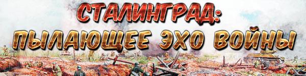Заголовок для книжной выставки ко Дню победы в Сталинградской битве