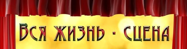 Заголовок книжной выставки к Международному дню театра