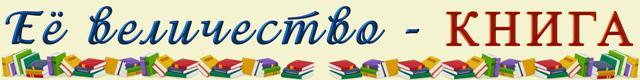 Заголовки книжных выставок о книгах, про книги
