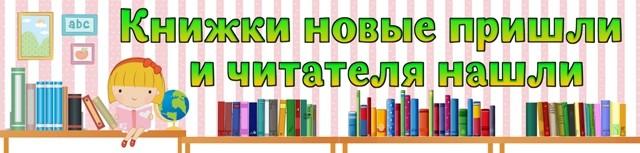 Заголовок книжных выставок о книжных новинках, о новых книгах