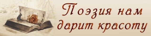 Заголовок книжной выставки о поэзии к Всемирному дню поэзии