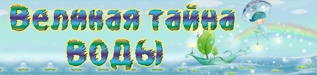 Заголовок для книжной выставки о воде к Всемирному дню водных ресурсов
