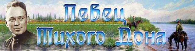 Заголовок книжной выставки ко дню рождения Михаила Шолохова