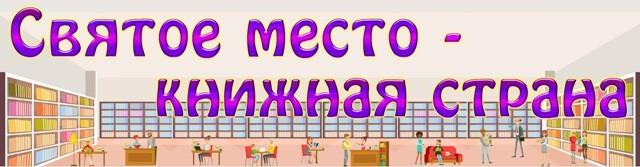 Заголовок книжной выставки о библиотеке ко Дню библиотек