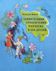 Юхма М. Приключения Пюрнеске и его друзей
