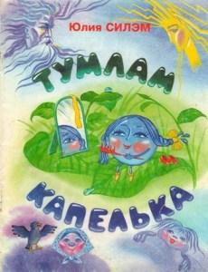 Громкие чтения сказки Юлии Силэм Капелька