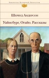 Писатели юбиляры 2021 - Шервуд Андерсон