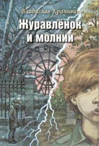 "Владислав Крапивин ""Журавлёнок и молнии"""