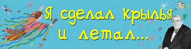 Заголовок книжной выставки ко дню рождения Романа Сефа