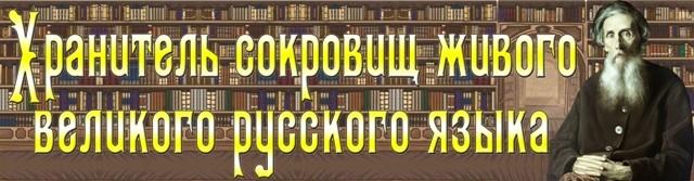 Заголовок книжной выставки ко дню рождения Владимира Даля