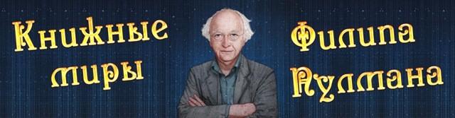 Заголовок книжной выставки ко дню рождения Филипа Пулмана