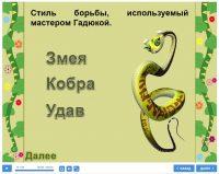 книги про змей книжная выставка