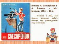 "Викторина по книге Блинова ""Слесаренок"""