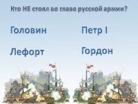 """Викторина по книге А. Дорофеева """"Ключ от моря"""""""