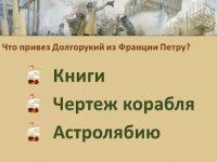 "Викторина по книге Александра Дорофеева ""Корабельные пути"""