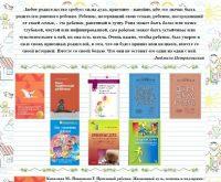 Виртуальная книжная выставка о приемных семьях к Международному дню семьи