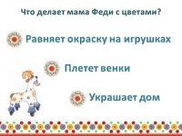"""Викторина по книге Крупина """"В Дымковской слободе"""""""