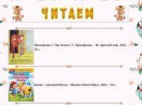 Книжная выставка-игра год быка