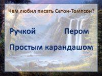 Викторина по творчеству Сетона-Томпсона