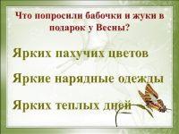 """Викторина по сказке Г. Скребицкого """"Счастливый жучок"""""""