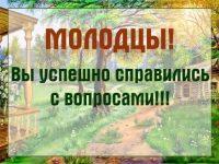 Викторина о жизни и творчестве Г. Скребицкого