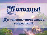 Викторина о жизни и творчестве Николая Сладкова