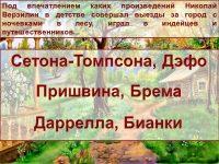 Викторина о жизни и творчестве Николая Верзилина