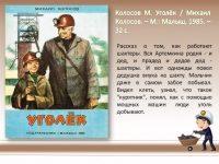 "Викторина по книге М. Колосова ""Уголёк"""