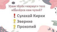 """Викторина по книге Евы Лисиной """"Летающее озеро"""""""