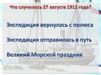 """Викторина по книге Елены Матвеевой """"Полярная звезда"""""""