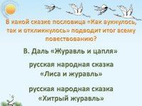 Литературная викторина про журавлей