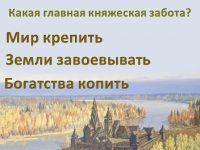 """Викторина по книге Асанова """"Путь на Перынь"""""""