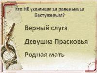 """Викторина по книге Н. Эйдельмана """"Братья Бестужевы"""""""
