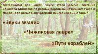 Викторина по творчеству Ивана Соколова-Микитова