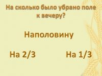 """Викторина по книге Н. Верещагина """"Золотой колосок"""""""