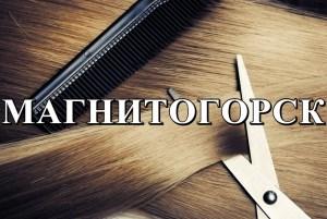 МАГНИТОГОРСК продать волосы