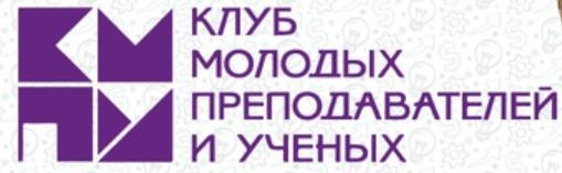 Клуб молодых преподавателей и ученых