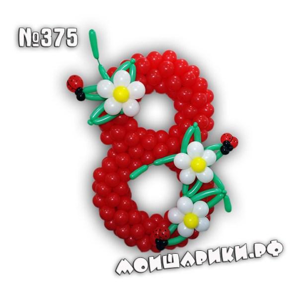 Восьмерка из маленьких шаров с украшениями