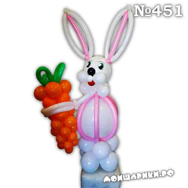 Большой заяц из шаров с морковкой