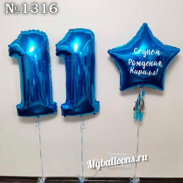 Цифры 11 из шаров и большая звезда