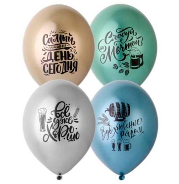 Воздушный шар с гелием Философия пива